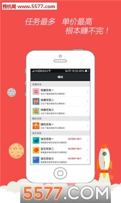 巨赚钱(下载app赚钱)截图2