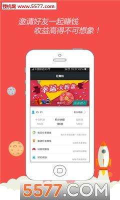 巨赚钱(下载app赚钱)截图3