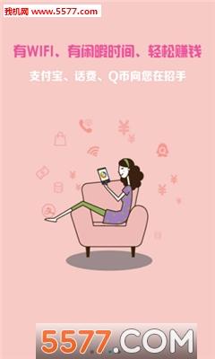 躺着赚钱(手机任务赚钱)截图3