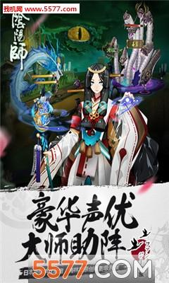阴阳师手游九游版截图1