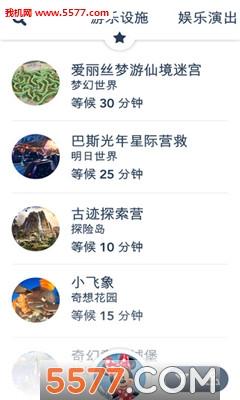 上海迪士尼度假区官方版截图0