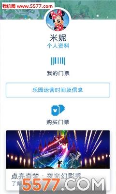 上海迪士尼度假区官方版截图1