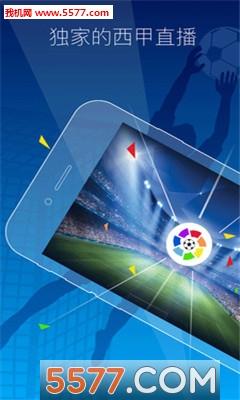PPTV聚力体育手机版截图1