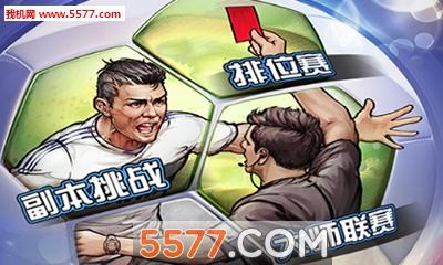 最佳阵容手游官网版(欧洲杯足球)截图1