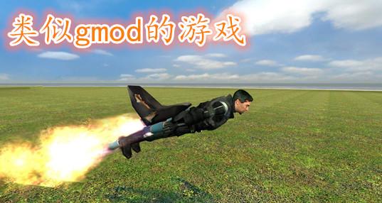 类似gmod的游戏