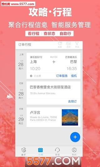 携程旅游(酒店机票预订软件)截图0