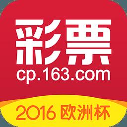 网易彩票(手机购彩软件)