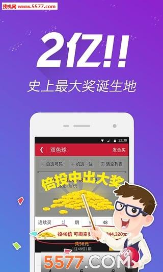 网易彩票(手机购彩软件)截图1