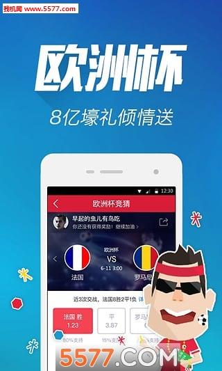 网易彩票(手机购彩软件)截图3