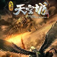 九州天空城(官方正版授权)