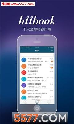 hiibook邮箱app下载|hiibook邮箱客户端(气泡对话式)