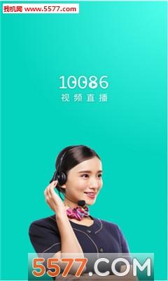 10086视频直播软件(美女客服直播)截图0
