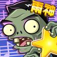 植物大战僵尸全明星2.0.80无限钻石版