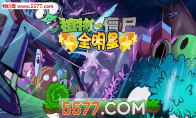 植物大战僵尸全明星2.0.80无限钻石版截图0