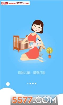 启蒙睡前故事app下载 启蒙睡前故事 儿童故事在线听 v1.0安卓版 5577