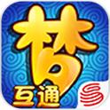 梦幻西游互通版iphone正式版