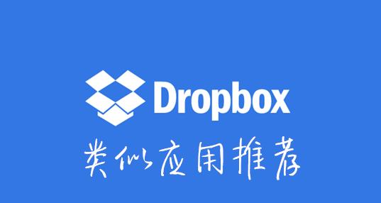 类似dropbox的软件