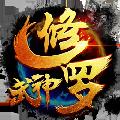 修罗武神手机版(官方正版授权)v1.0最新版