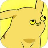 恶搞口袋妖怪iOS版(疯狂恶搞)v1.17.0最新版