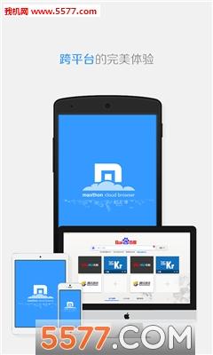 傲游云手机浏览器(官方正式版)截图0