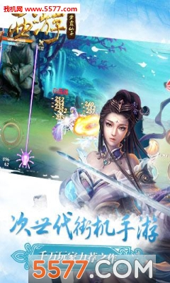 西游之紫霞仙子(西游rpg)