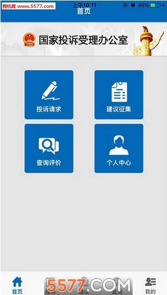 国家信访局手机信访平台软件截图2