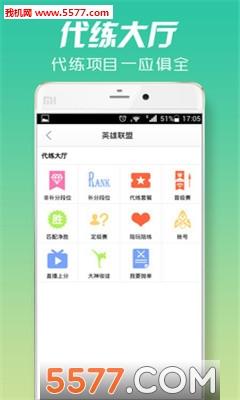 lol代练app下载 lol代练手机版(安全交易) v3.1.0.1版