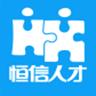 义乌恒信招聘网手机版v1.1.0官方版