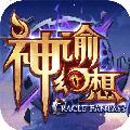 神谕幻想官方版(魔幻RPG)