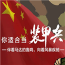 QQ空间查看我的兵种网页版生成器
