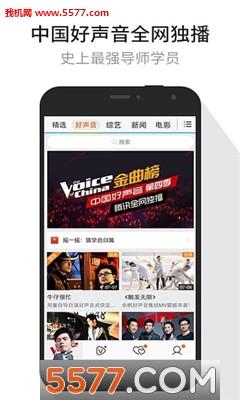腾讯视频QQLive 手机版客户端截图2