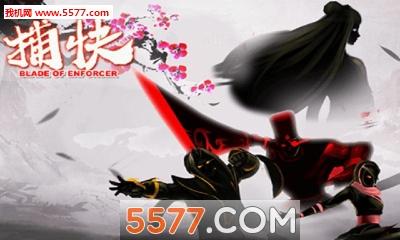 捕快(武侠RPG)截图2