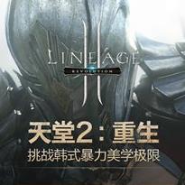 腾讯天堂2重生官方版