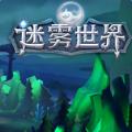 网易迷雾世界手游苹果版(魔幻冒险)