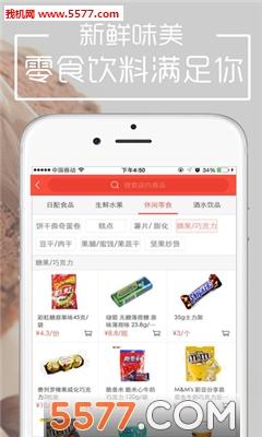 美团超市外卖手机版截图0