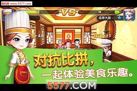 舌尖上的中国无限钻石版截图2