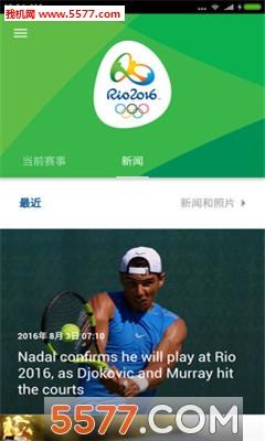 2016男篮奥运赛程软件(男篮赛程表)截图3