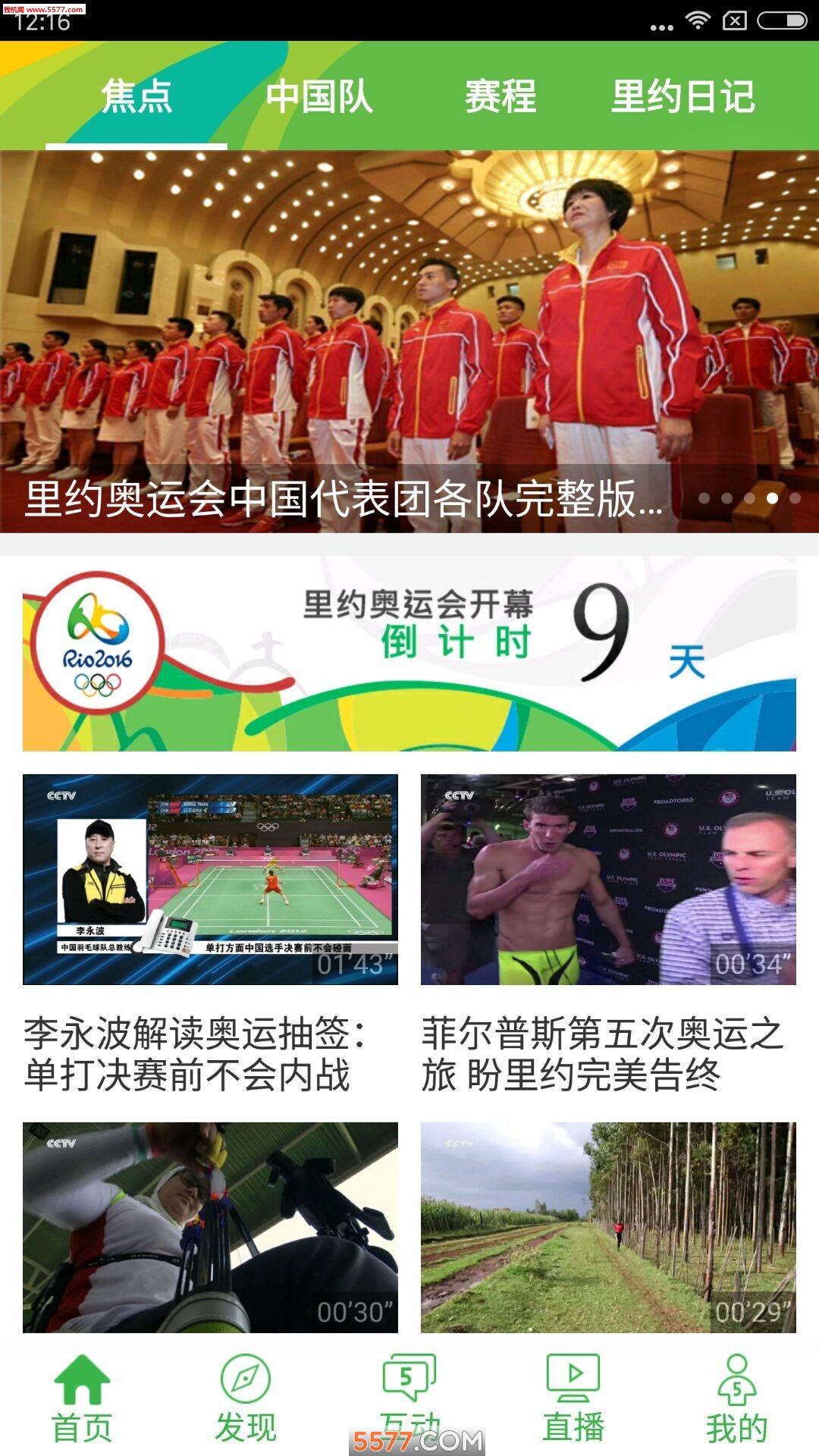 2016巴西里约奥运会全程直播app官方版截图0