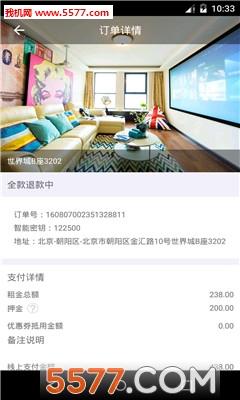 互联空间手机版(公寓短租)