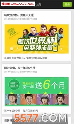 爱奇艺视频官网版截图2