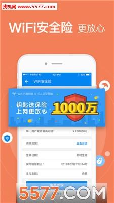 WiFi万能钥匙4.1.85去广告显密码版截图1
