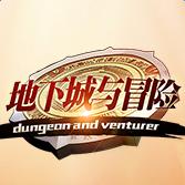 地下城与冒险官方版(Q版RPG)v1.1.3安卓版