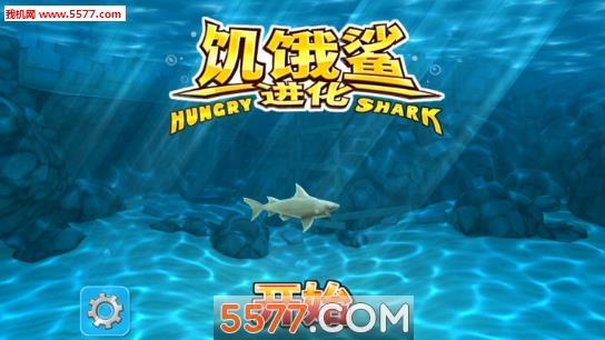 饥饿鲨进化3.7.2.7官方最新版截图0