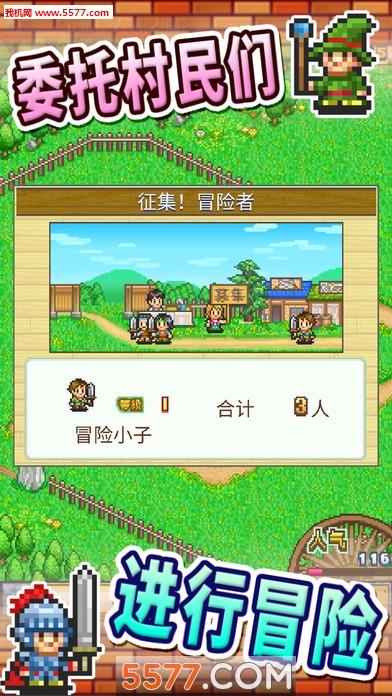 冒险村物语安卓汉化版截图0
