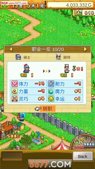 冒险村物语安卓汉化版截图1