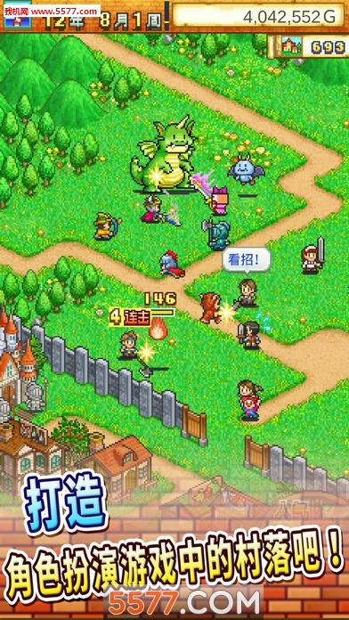 冒险村物语安卓汉化版截图2