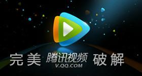 腾讯视频vip破解版v4