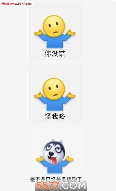 微博摊手图片表情包
