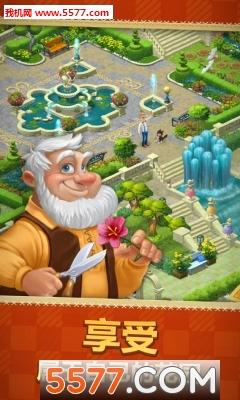 梦幻花园防闪退版截图1
