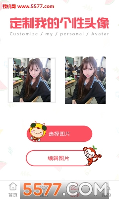 qq头像软件app下载|qq头像制作软件手机版(qq头像